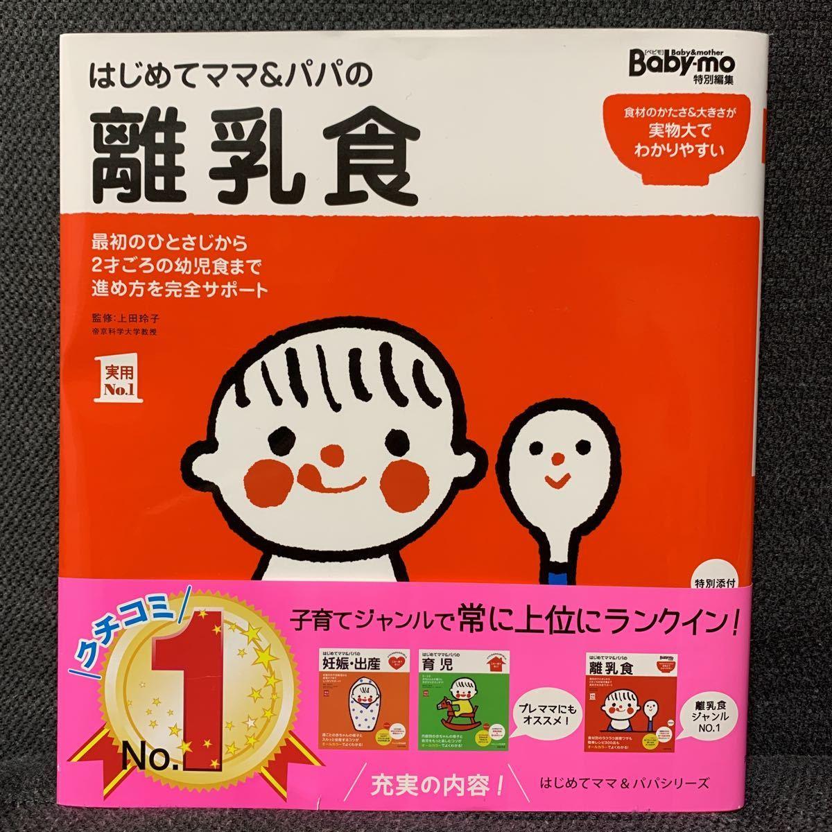 はじめてママ&パパの離乳食☆本book
