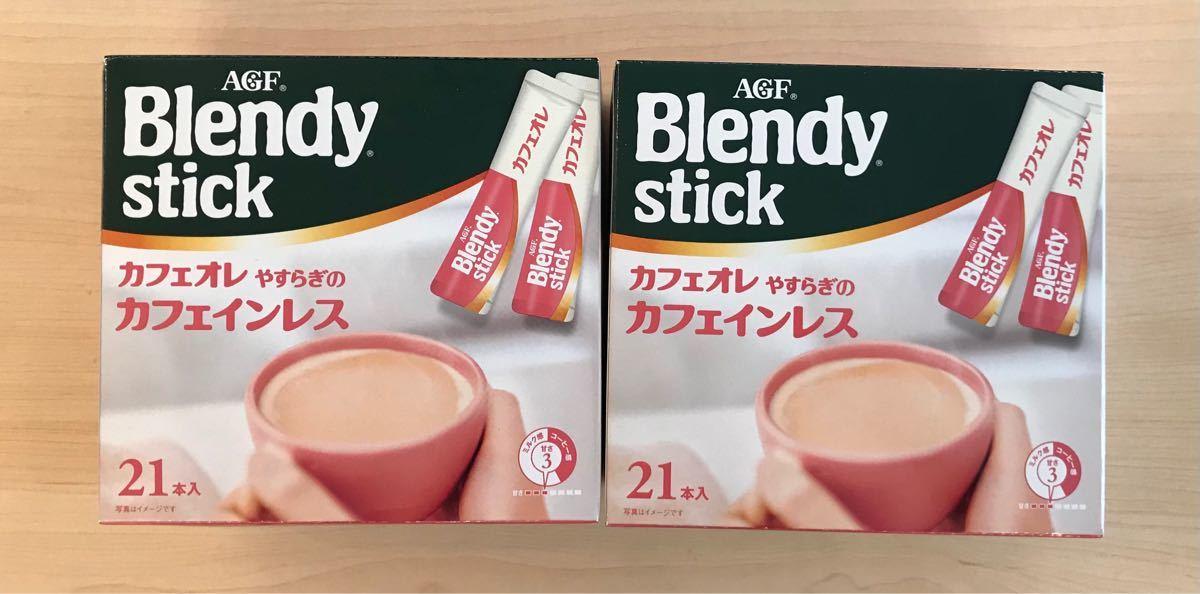 ブレンディ    スティックカフェオレやすらぎのカフェインレス       42本ノンカフェイン