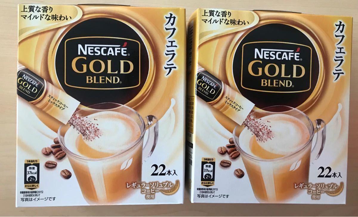 ネスカフェ ゴールドブレンド カフェラテ 2箱 44本分 スティックコーヒー