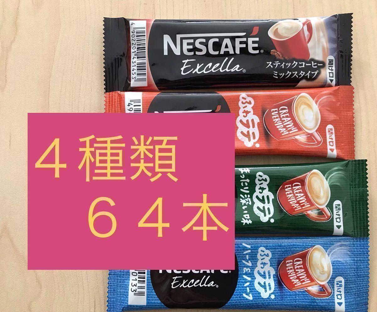 ネスレ ネスカフェ ふわラテ  詰め合わせ スティックコーヒー 4種類 各16本 合計 64本