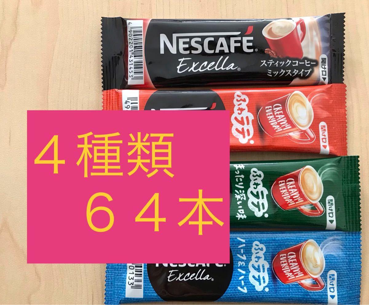 ネスカフェ ふわラテ 詰め合わせスティックコーヒー 4種類  合計64本