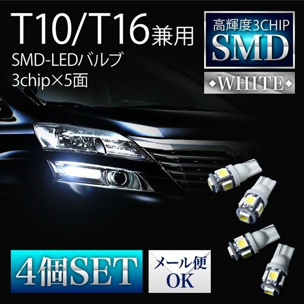 DA64W DA17W エブリイワゴン DA64V DA17V エブリイバン エブリィ極 LED 電球 バルブ T10 汎用 4個セット ホワイト ポジション ナンバー等_画像1