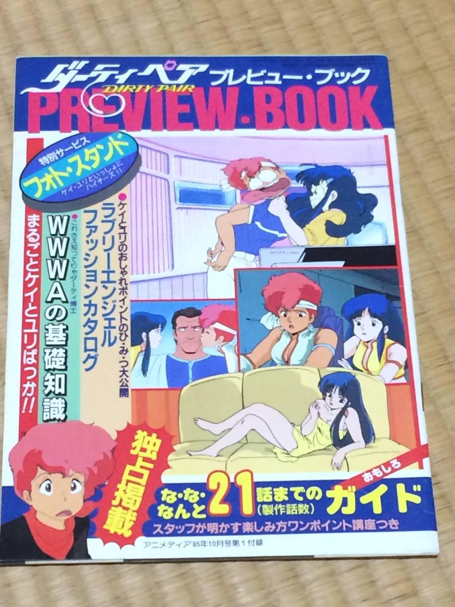 ★★☆ ダーティペア プレビューブック 21話までのおもしろガイド アニメディア 1985年10月 付録 B5サイズ 34ページ ☆★☆_画像1