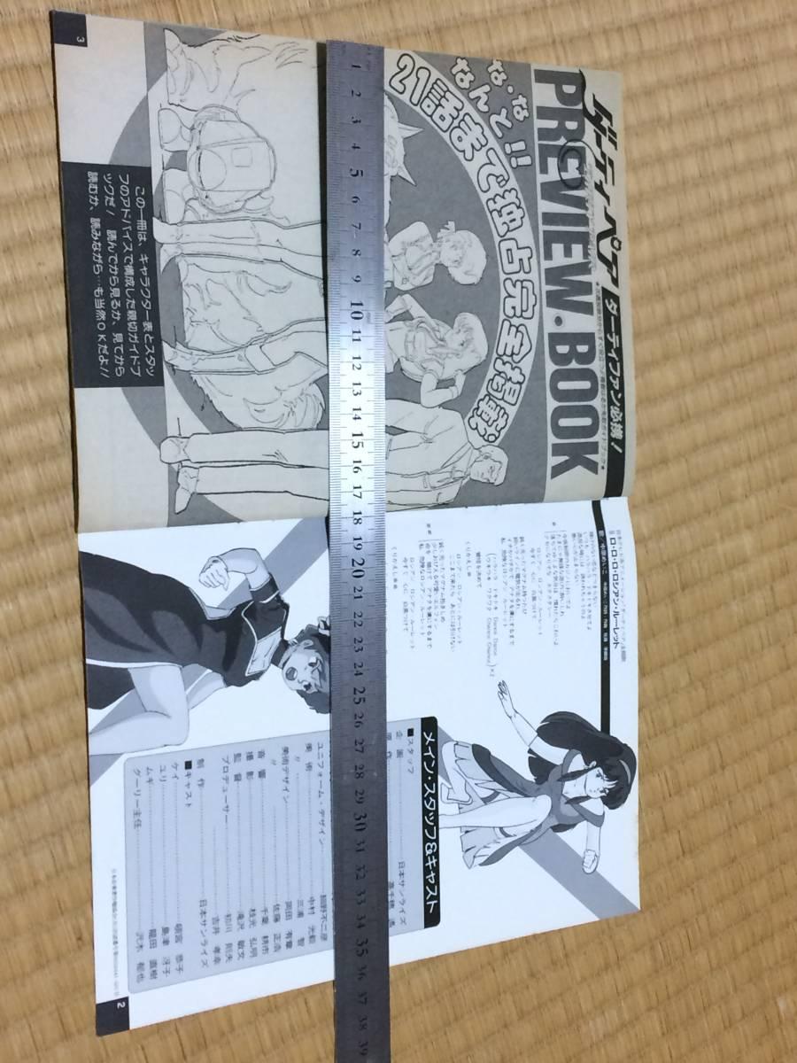 ★★☆ ダーティペア プレビューブック 21話までのおもしろガイド アニメディア 1985年10月 付録 B5サイズ 34ページ ☆★☆_画像3