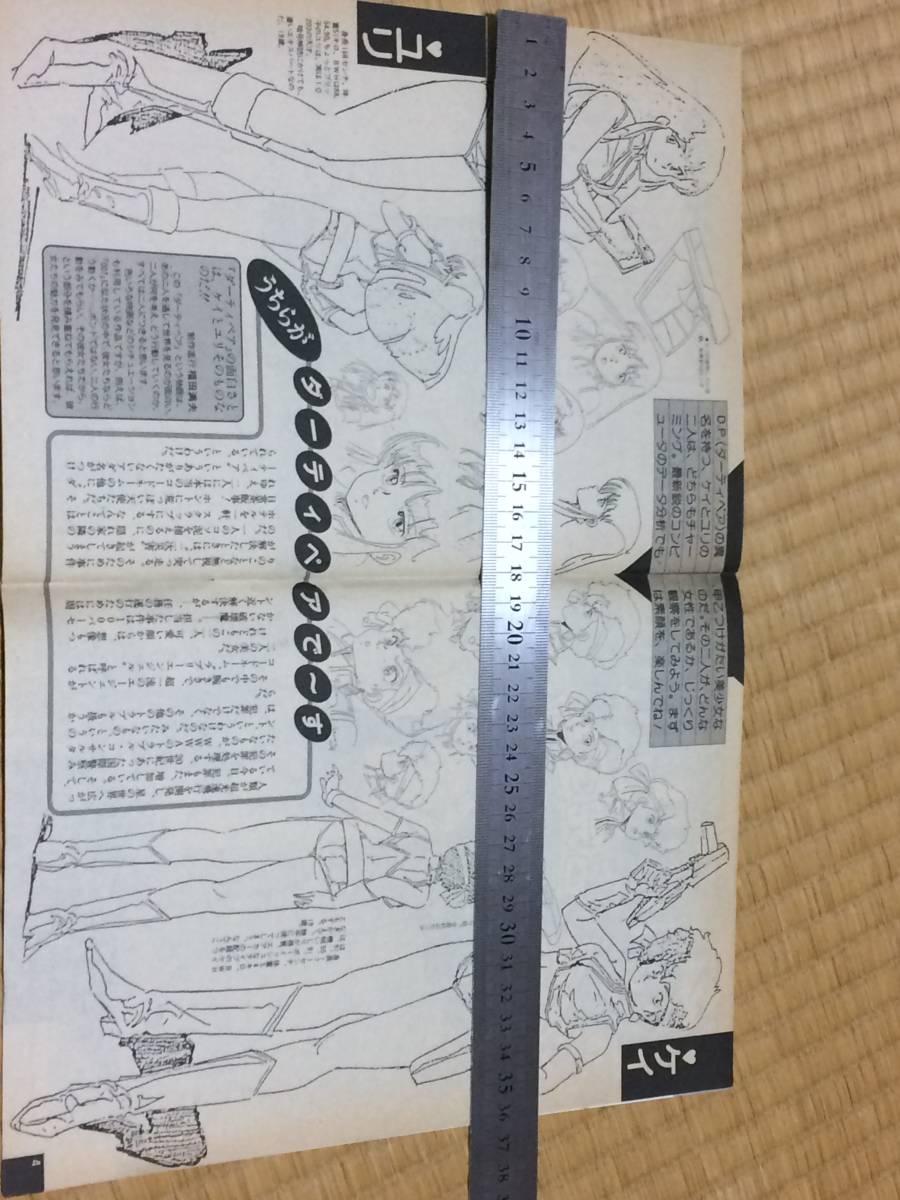★★☆ ダーティペア プレビューブック 21話までのおもしろガイド アニメディア 1985年10月 付録 B5サイズ 34ページ ☆★☆_画像4