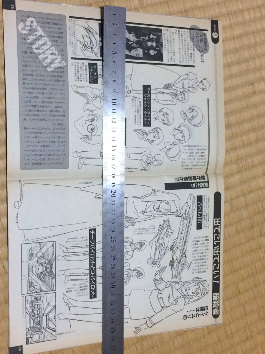 ★★☆ ダーティペア プレビューブック 21話までのおもしろガイド アニメディア 1985年10月 付録 B5サイズ 34ページ ☆★☆_画像5