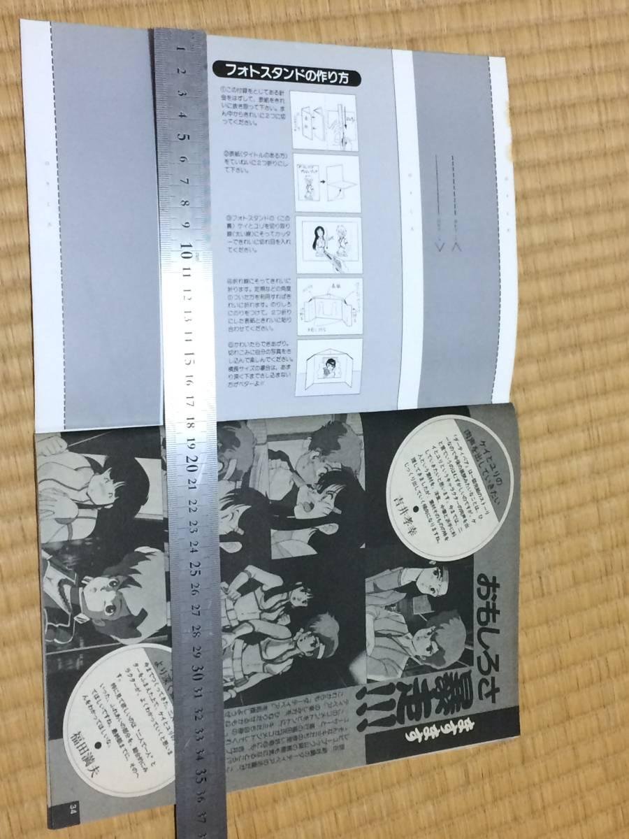 ★★☆ ダーティペア プレビューブック 21話までのおもしろガイド アニメディア 1985年10月 付録 B5サイズ 34ページ ☆★☆_画像6