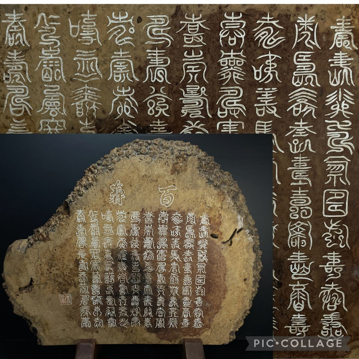 9 中国古玩 特大 花梨 衝立 漢詩細密彫刻 細密玉杢 高約85㎝ 脚無約97.5×76×3.5㎝ 脚30×6.2×12㎝