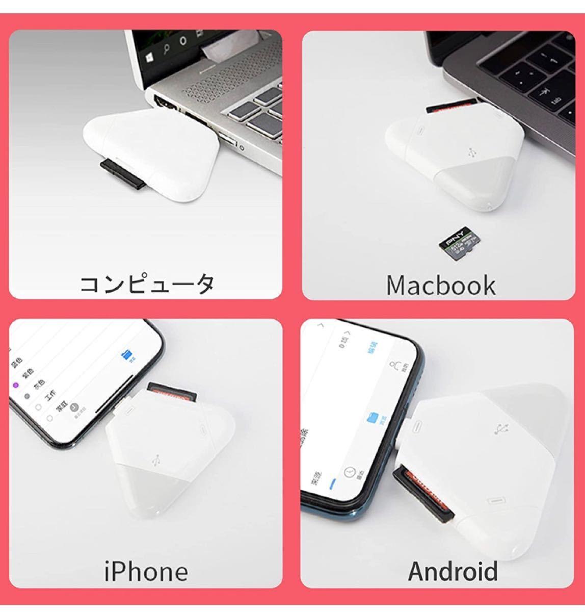 メモリカードリーダー SDメモリー カードリーダー USBマルチカードリーダー TF読取 iphone/Type-C /USB