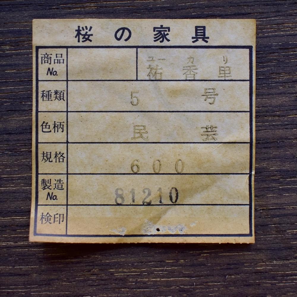 ★桜の家具★天然木★民芸★ 4段 整理箪笥 タンス チェスト 引出し 収納 和風 _画像8