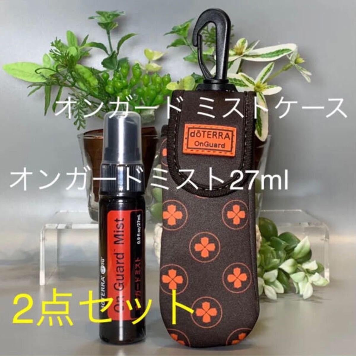 ドテラ オンガードミスト27ml &ミストケース セット★新品未開封★