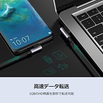 2m UGREEN USB Type C L字 ケーブルQC3.0/2.0対応 急速充電 データ転送 ナイロン編み 高耐久性 X_画像4