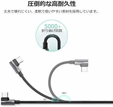 1m UGREEN USB Type C L字 ケーブル 1m QC3.0/2.0対応 急速充電 データ転送 ナイロン編み 高耐_画像7