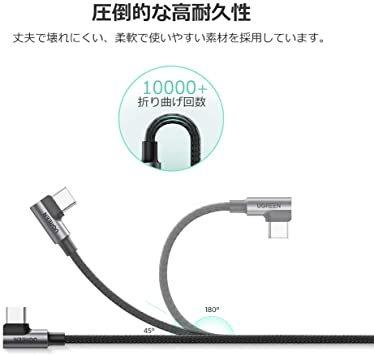 2m UGREEN USB Type C L字 ケーブルQC3.0/2.0対応 急速充電 データ転送 ナイロン編み 高耐久性 X_画像7