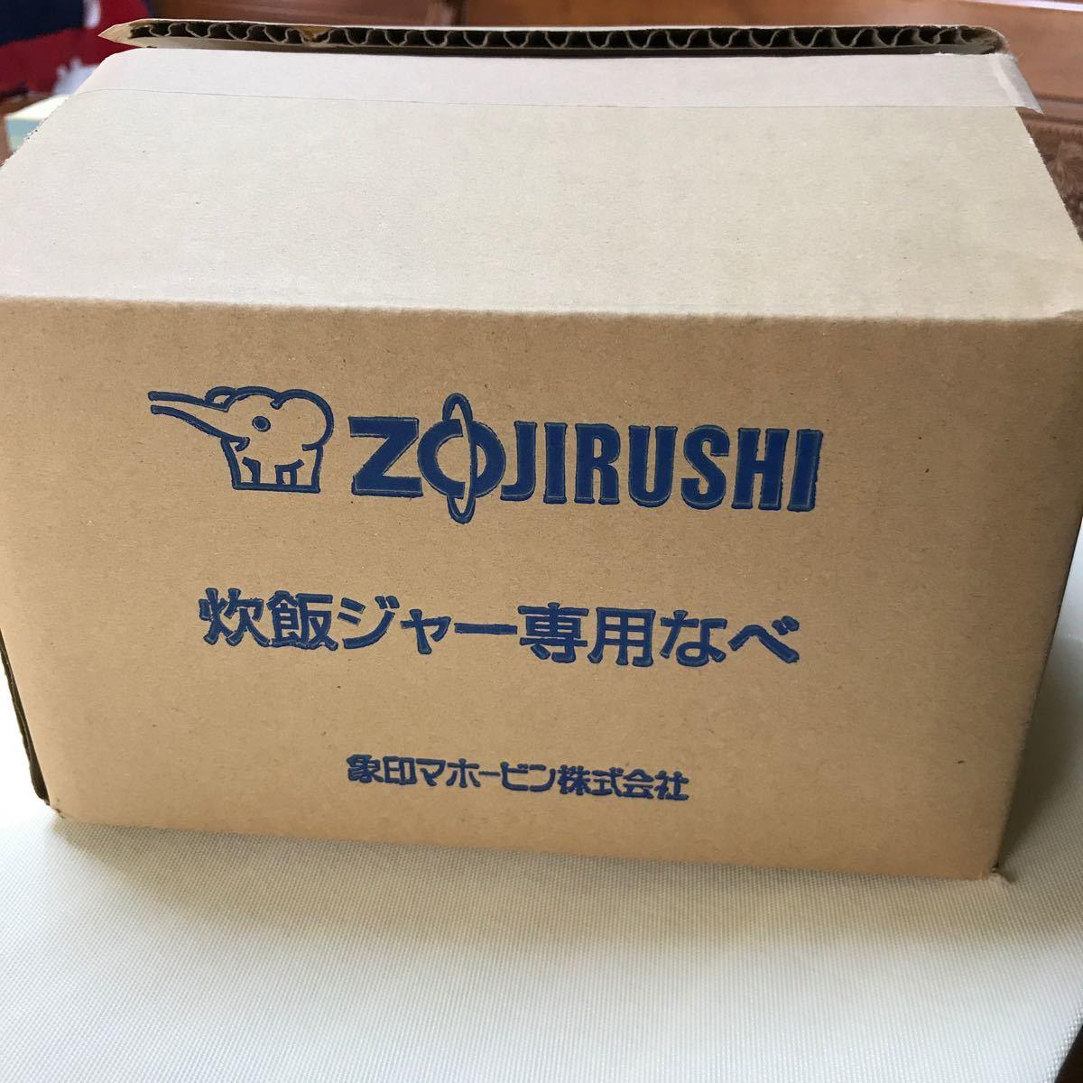 象印マホービン 炊飯ジャー専用なべ
