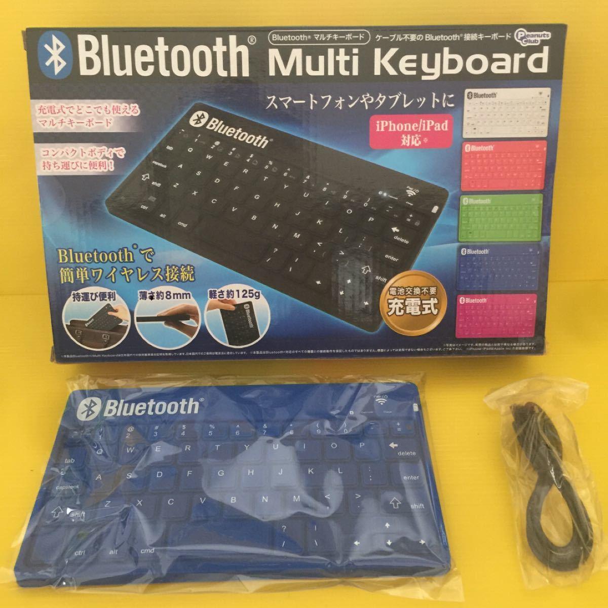 Bluetooth マルチ キーボード