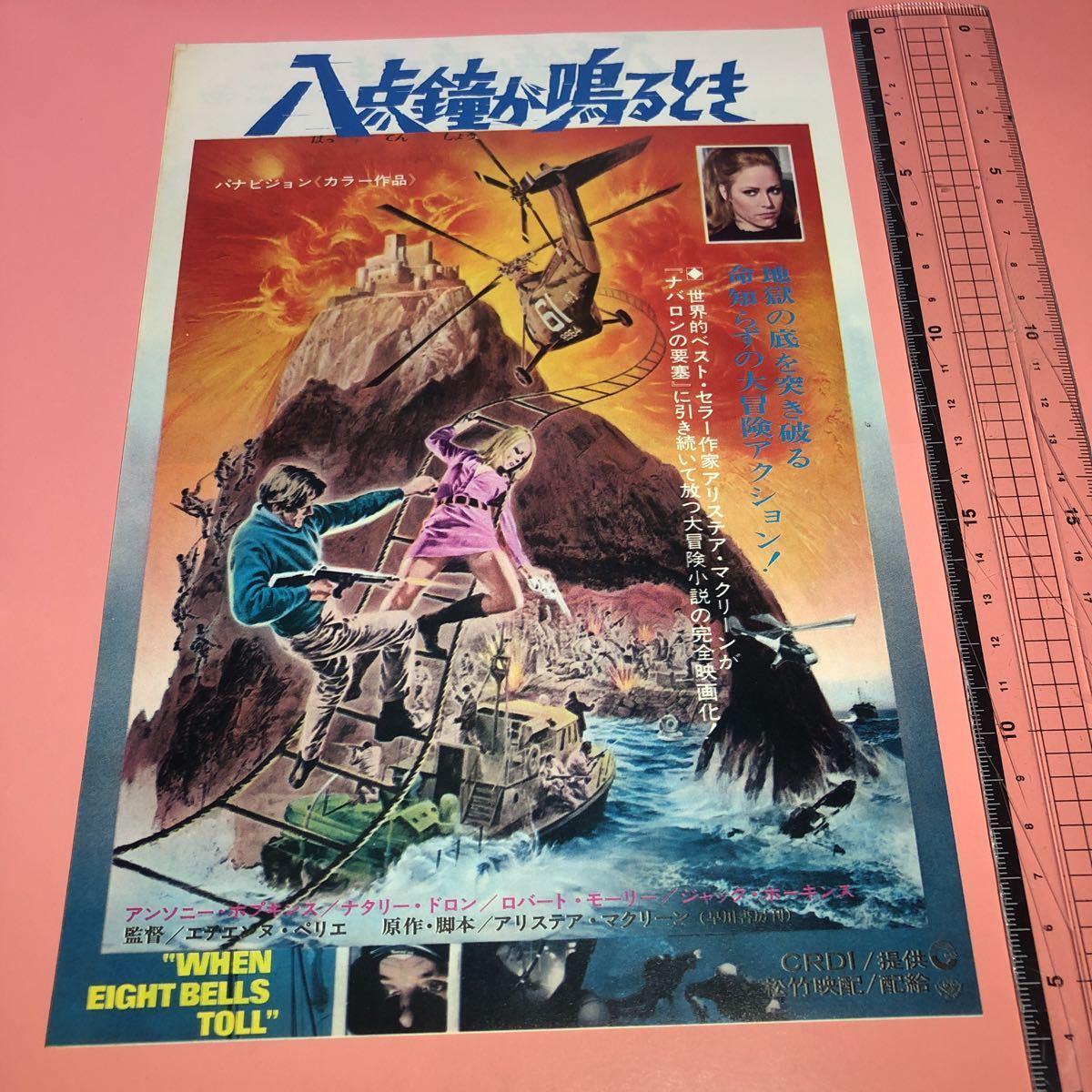 425☆ 「八点鐘が鳴るとき」 渋谷東急 アンソニー・ホプキンス/ナタリー・ドロン 古い