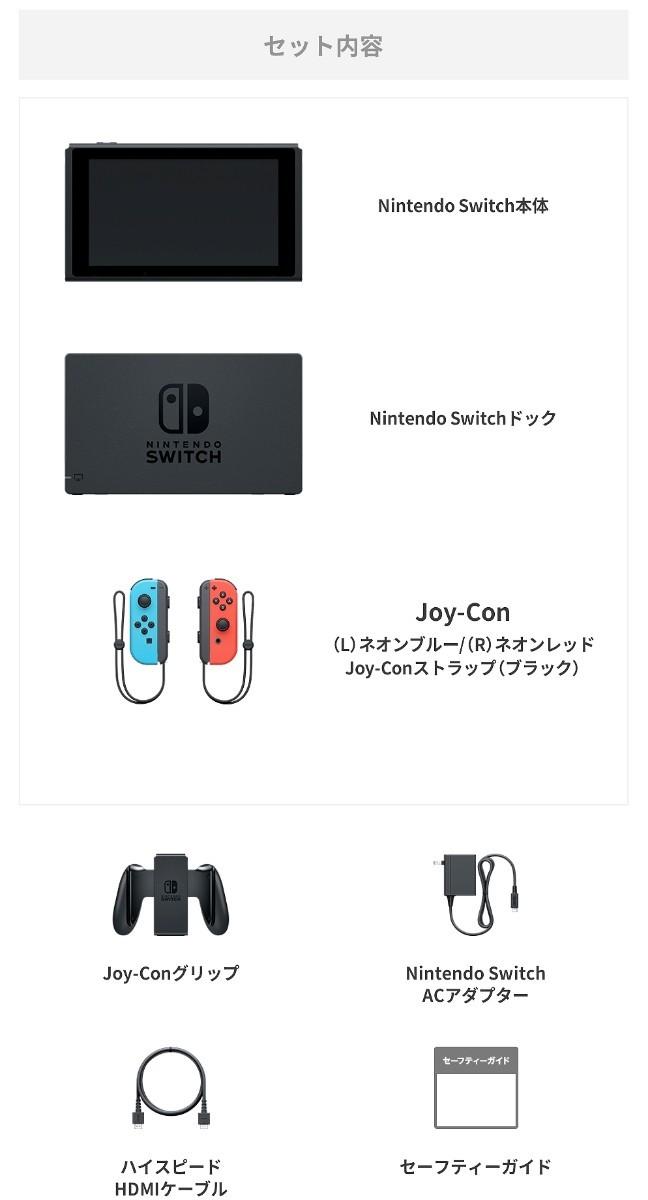 Nintendo Switch ニンテンドースイッチ ネオンレッド ネオンブルー 本体 新品
