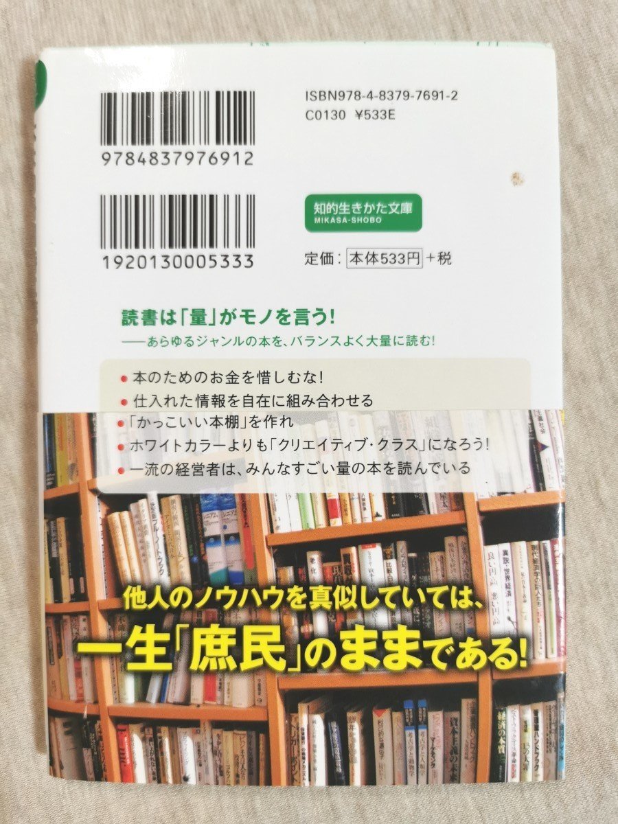 本は10冊同時に読め! 本を読まない人はサルである! 成毛眞本