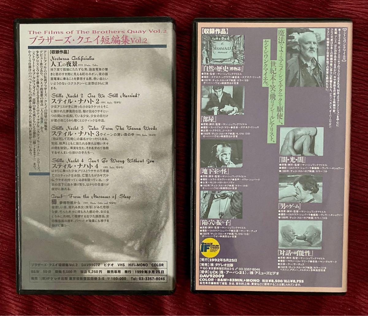 VHSビデオ 「シュワンク・マイエルの不思議な世界 愛と残酷のエクリチュール」ブラザーズ クエイ短編集vol.2