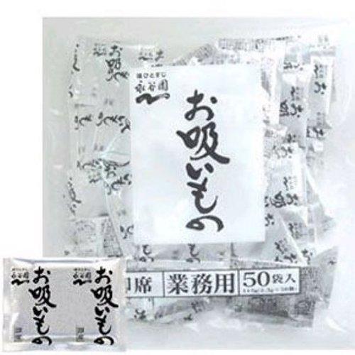 永谷園 業務用お吸い物 2.3g×50袋入_画像1