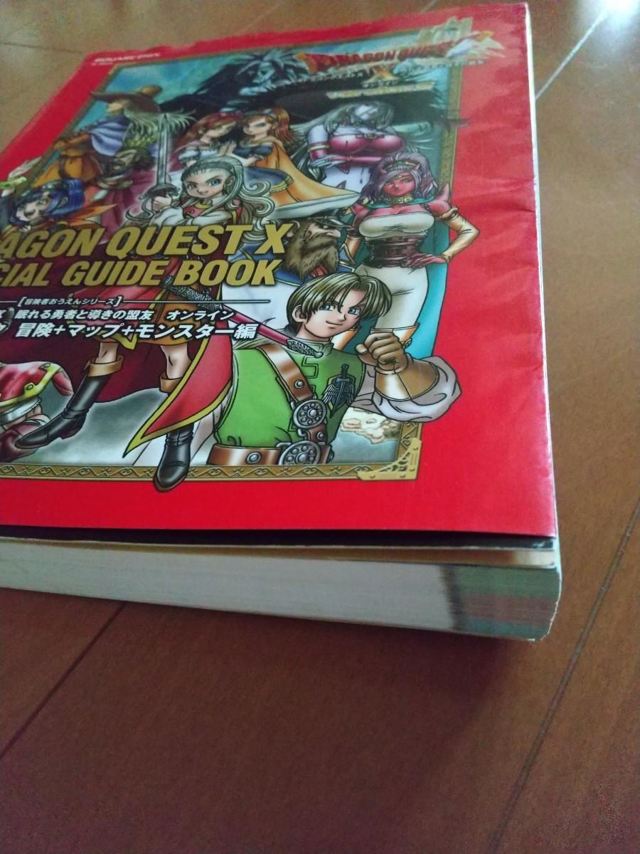 ドラゴンクエスト 公式ガイドブック