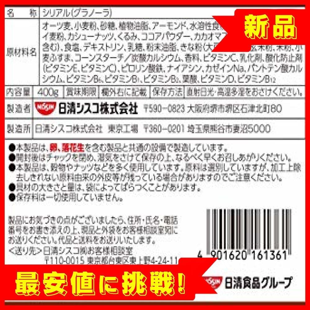 【新品×最安】400g×6袋 日清シスコ ごろっとグラノーラ チョコナッツ 400g×6袋MTDQ_画像5