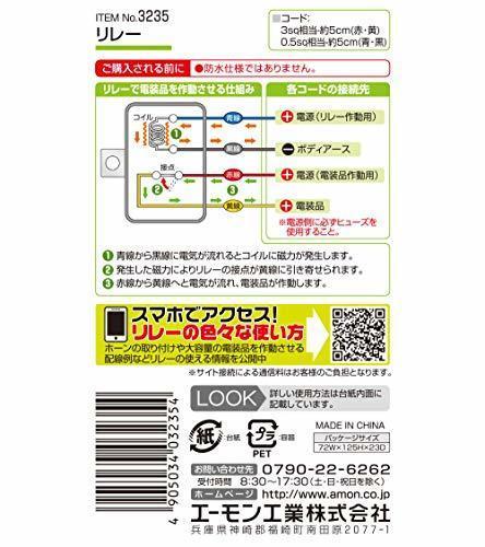 即決新品色単品 エーモン リレー 4極 DC12V・240W(20A) 3235 。。。LUWV_画像3