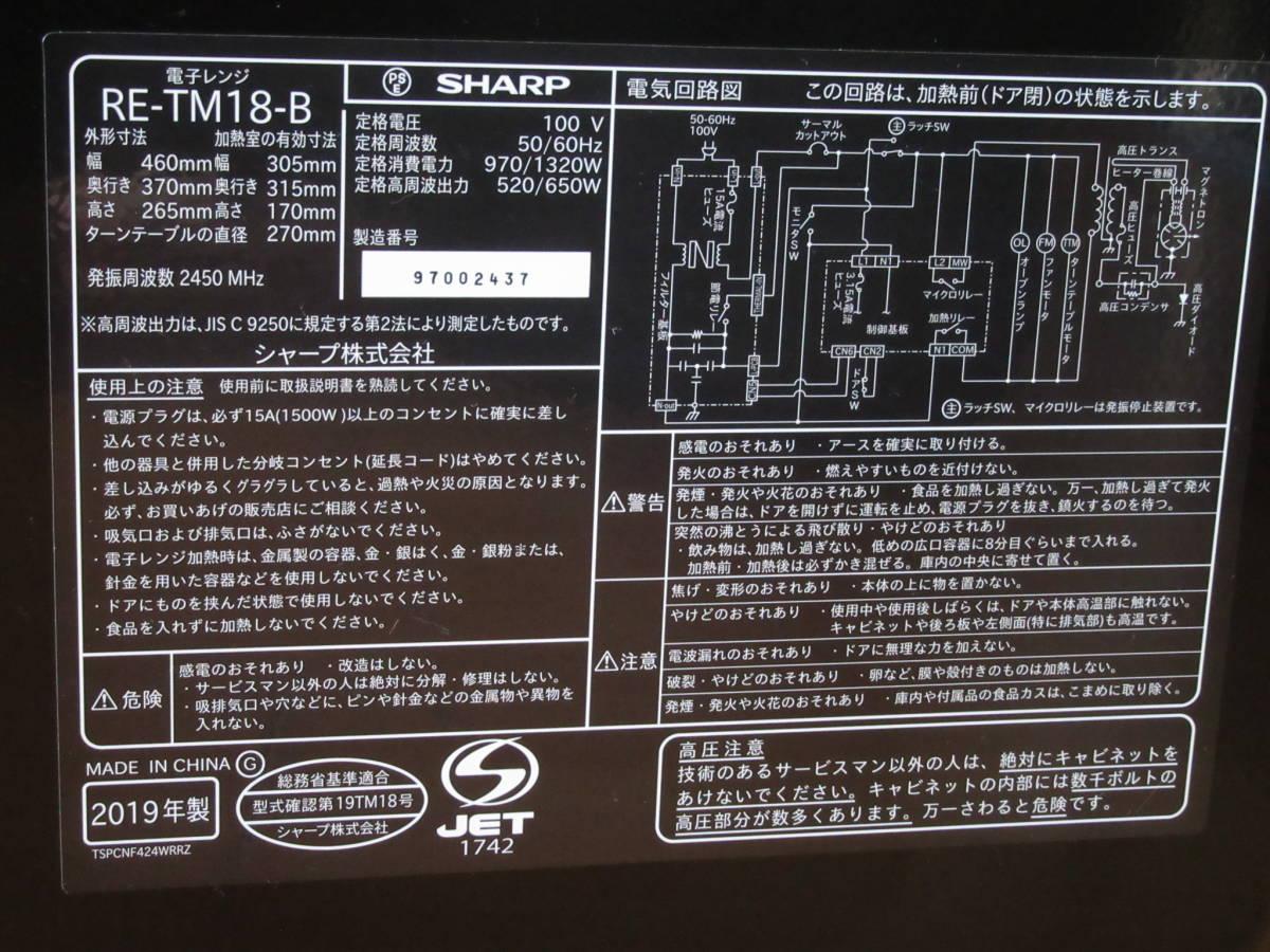 ★SHARP シャープ『電子レンジ RE-TM18-B』2019年製