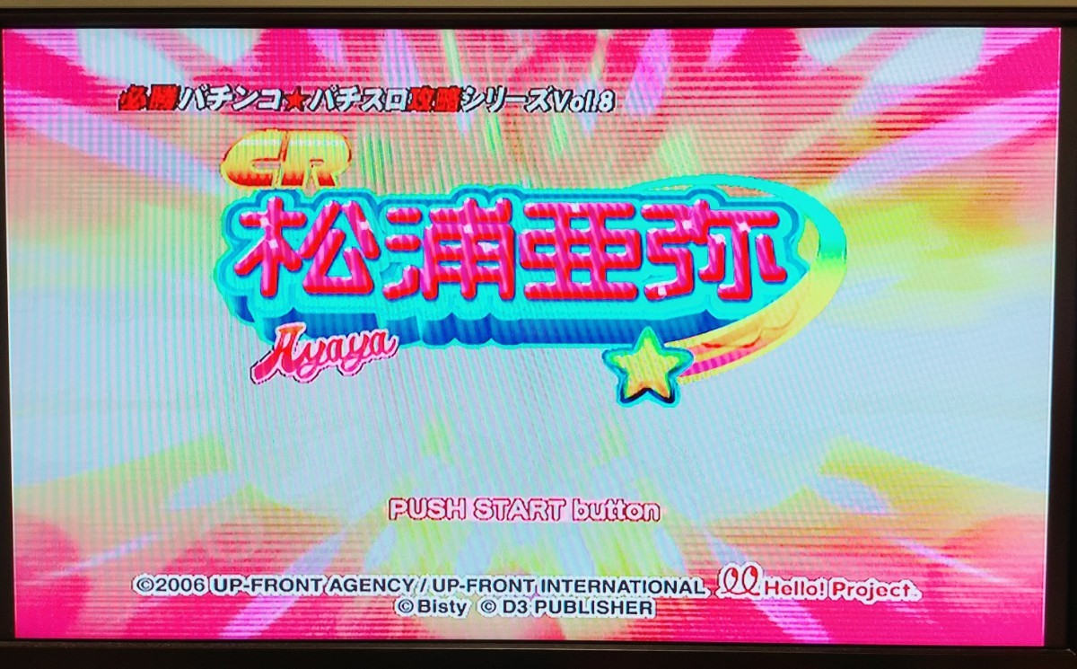 PS2ソフト CR松浦亜弥 必勝パチンコ パチスロ攻略シリーズ Vol.8