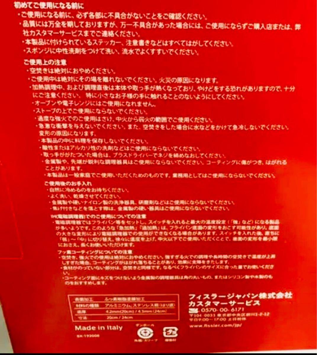 【新品】フィスラー  fissler フライパン 20cm 24cm セット IH ガス 対応 【即日発送可】