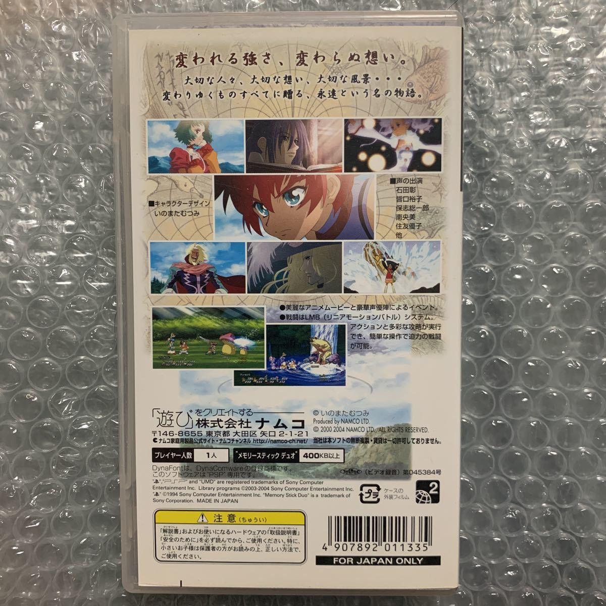 テイルズオブエターニア PSPソフト