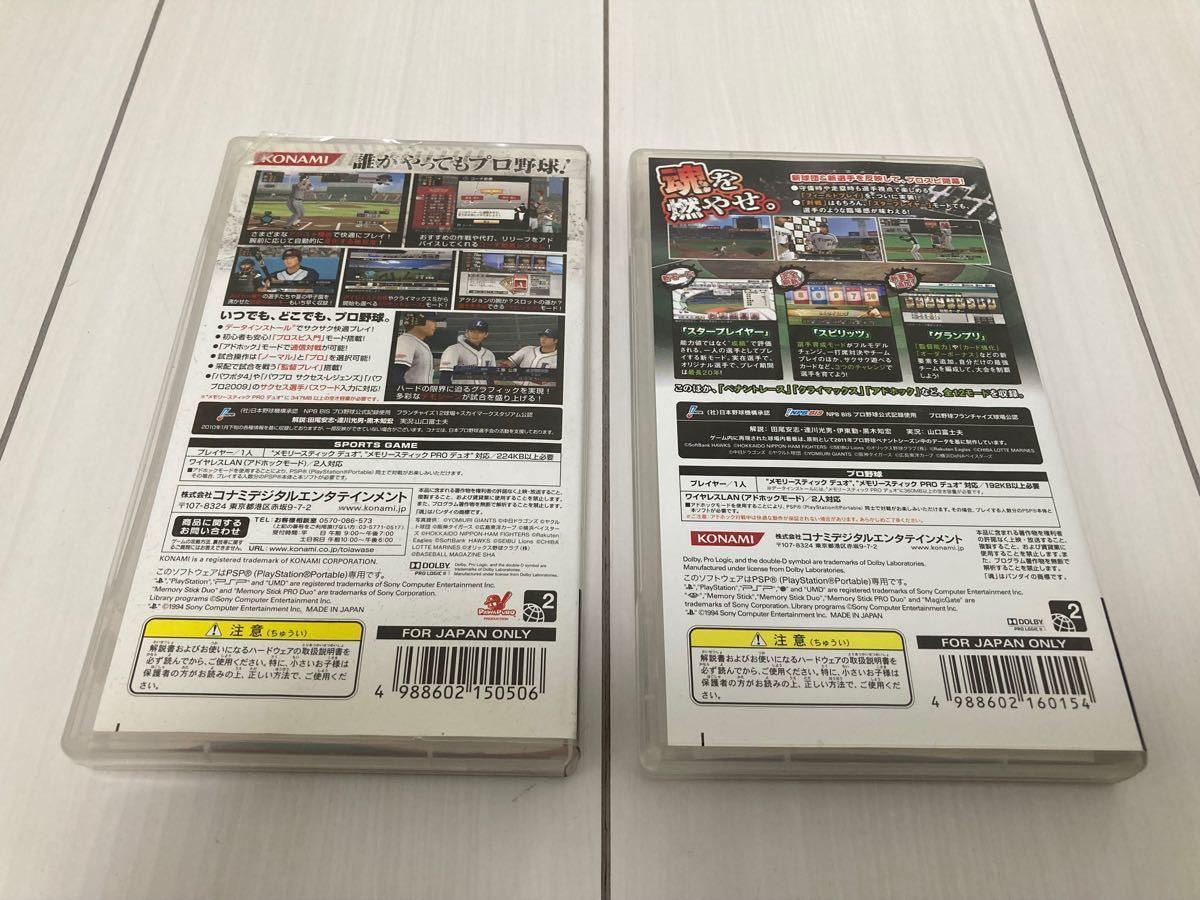 【PSP】 プロ野球スピリッツ 2010 2012 ソフト2本セット
