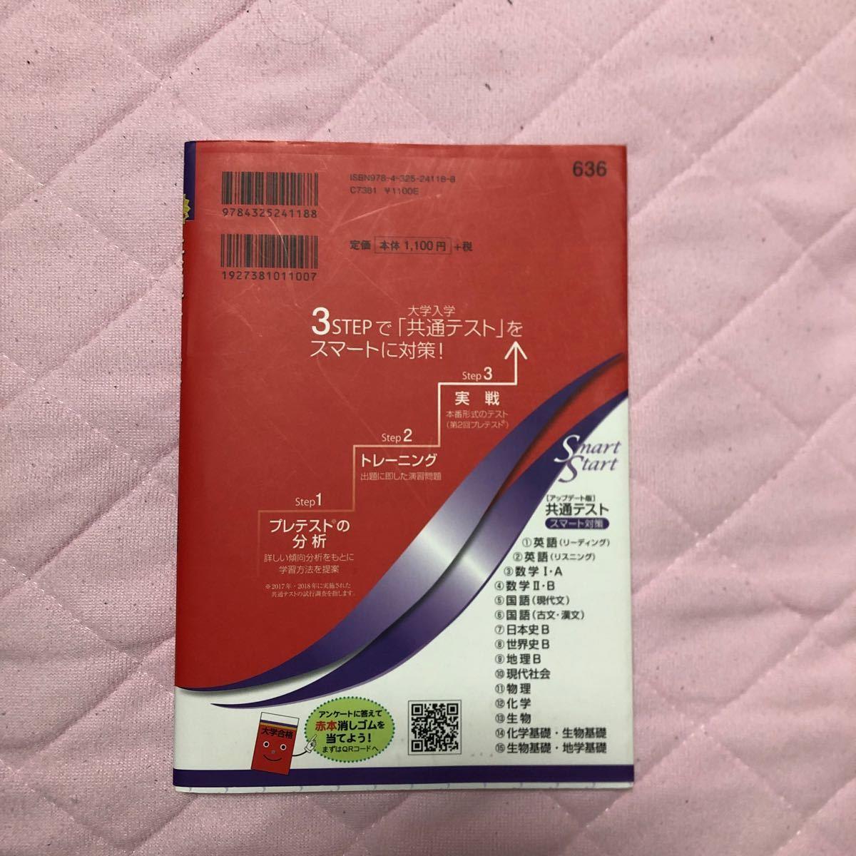共通テストスマート対策国語古文漢文