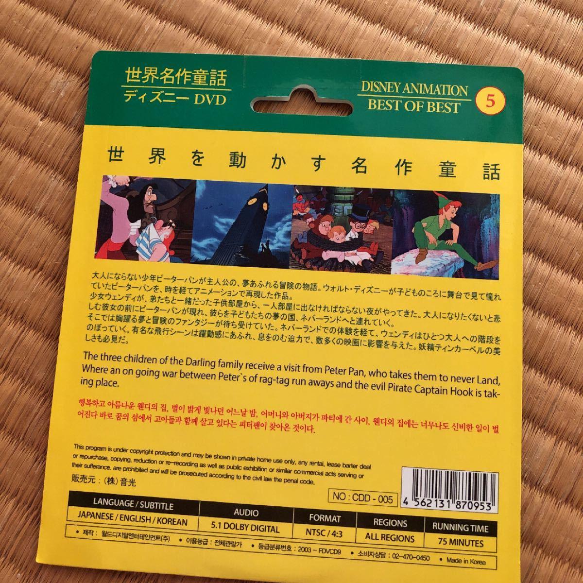 DVD ディズニー ピーターパン (紙ケース仕様)
