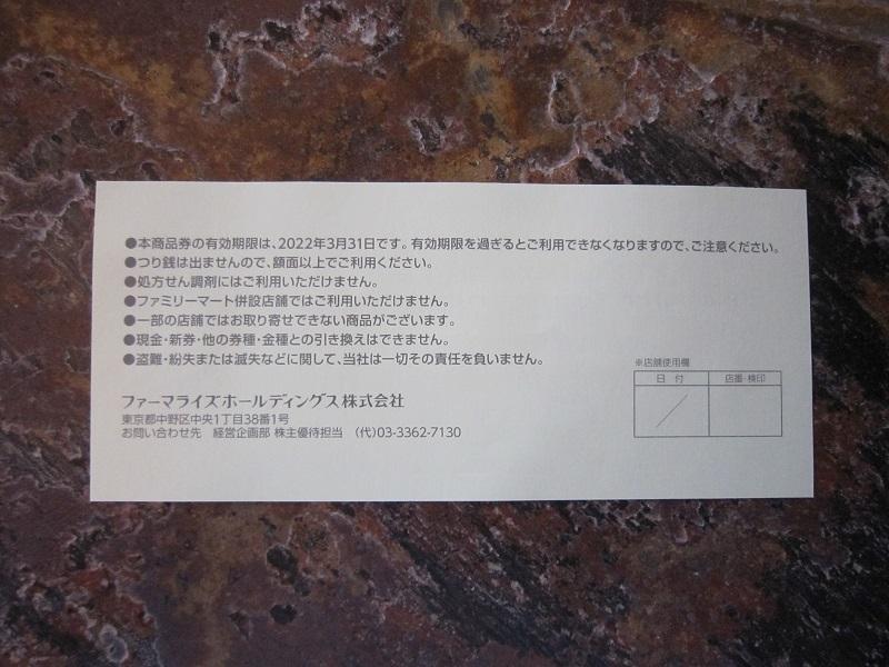 ★送料込★ファーマライズホールディングス(薬のヒグチ等)株主優待商品券★500円×5枚_画像2