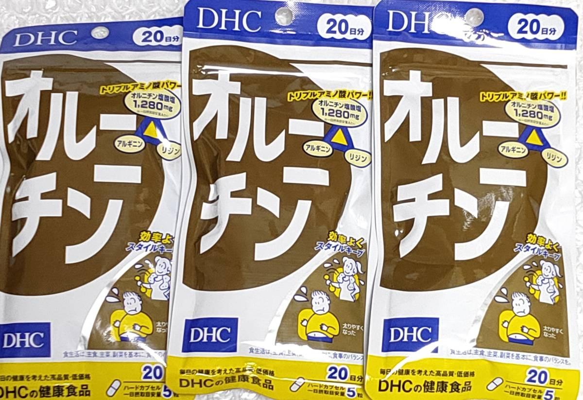 【DHC サプリメント】オルニチン 60日分(20日分×3袋セット) アルギニン リジン アミノ酸 ハードカプセル サプリ 健康食品 送料無料_画像1