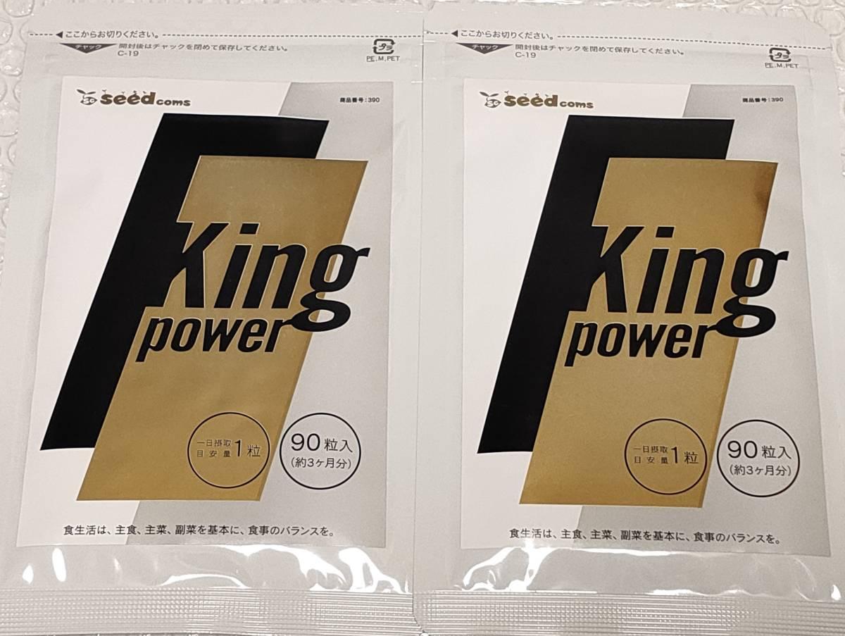 【シードコムス サプリメント】キングパワー 約6ヶ月分(約3ヶ月分x2袋) 20倍濃縮マカ+100倍濃縮トンカットアリ配合 亜鉛 健康食品 送料無料_画像1