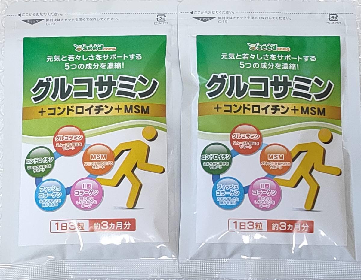 【シードコムス サプリメント】グルコサミン+コンドロイチン+MSM 6ヶ月分(約3ヶ月分×2袋) 2型コラーゲン サプリ 健康食品 送料無料_画像1