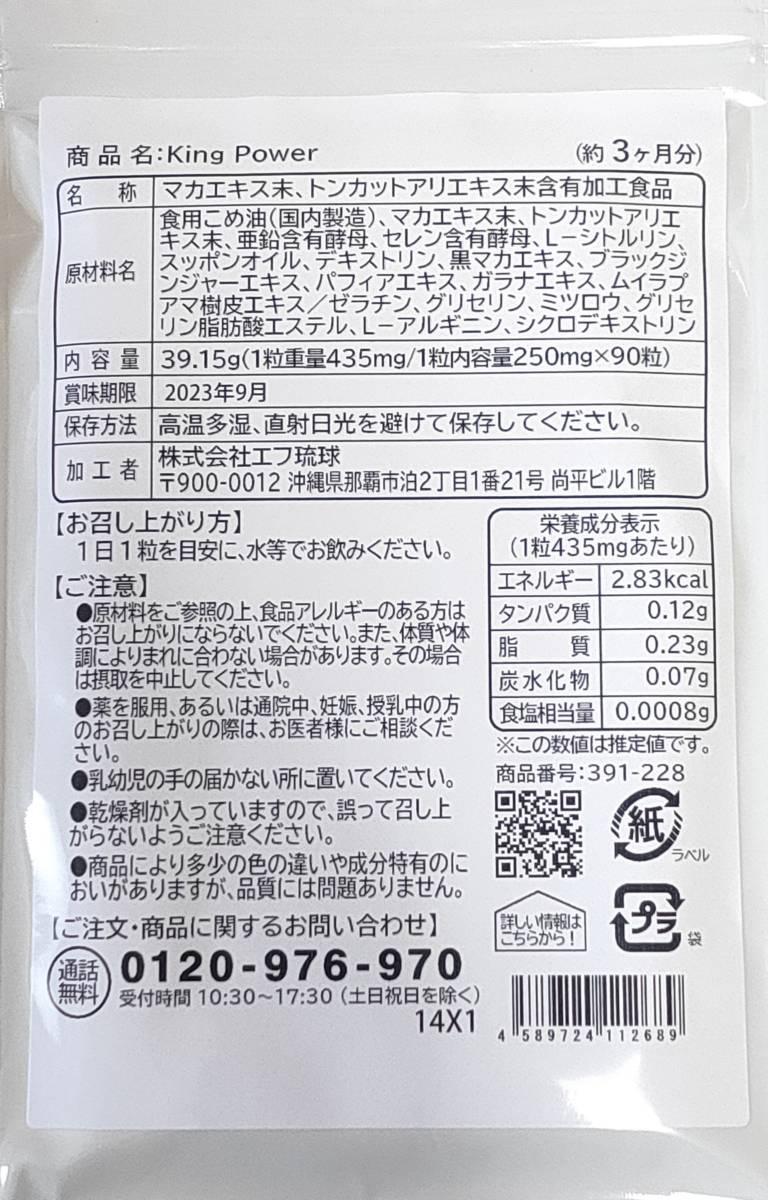 【シードコムス サプリメント】キングパワー 約6ヶ月分(約3ヶ月分x2袋) 20倍濃縮マカ+100倍濃縮トンカットアリ配合 亜鉛 健康食品 送料無料_画像2