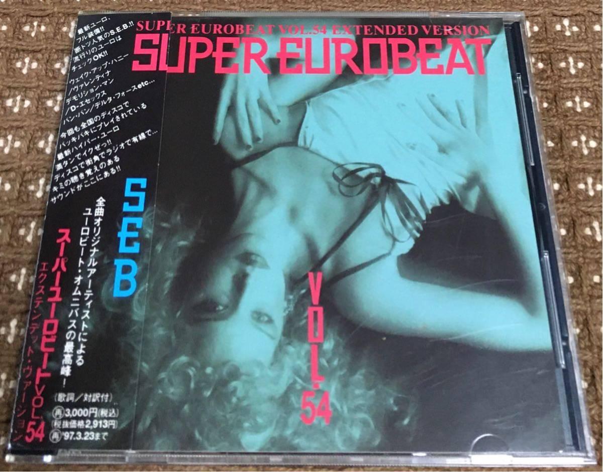 [CD] SUPER EUROBEAT VOL.54 EXTENDED VERSION スーパーユーロビート VOL.54 エクステンデッド・ヴァージョン ※帯あり【中古】