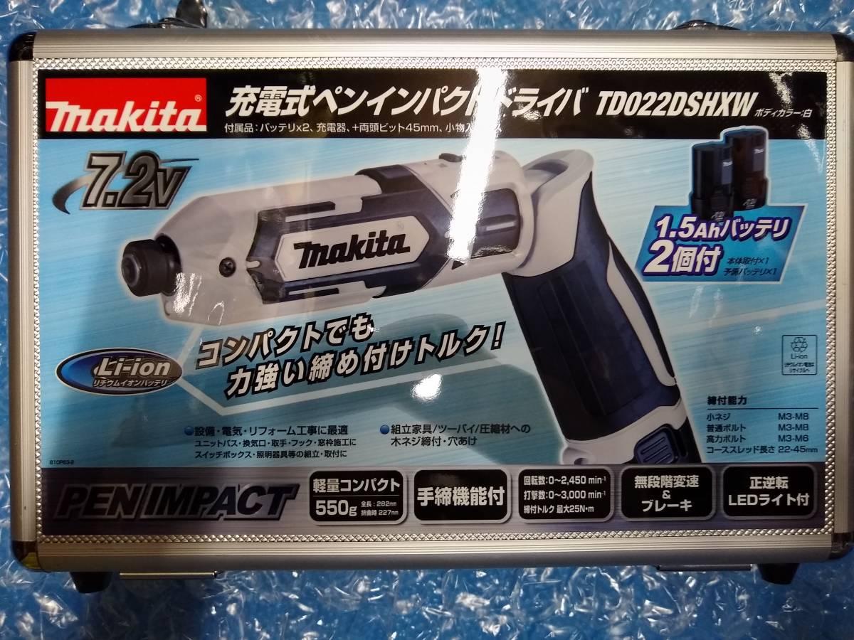 ☆☆新品 即決あり税不要!オマケのビット付き マキタ TD022DSHXW 白 7.2V 充電式ペンインパクトドライバ TD022DSHX B
