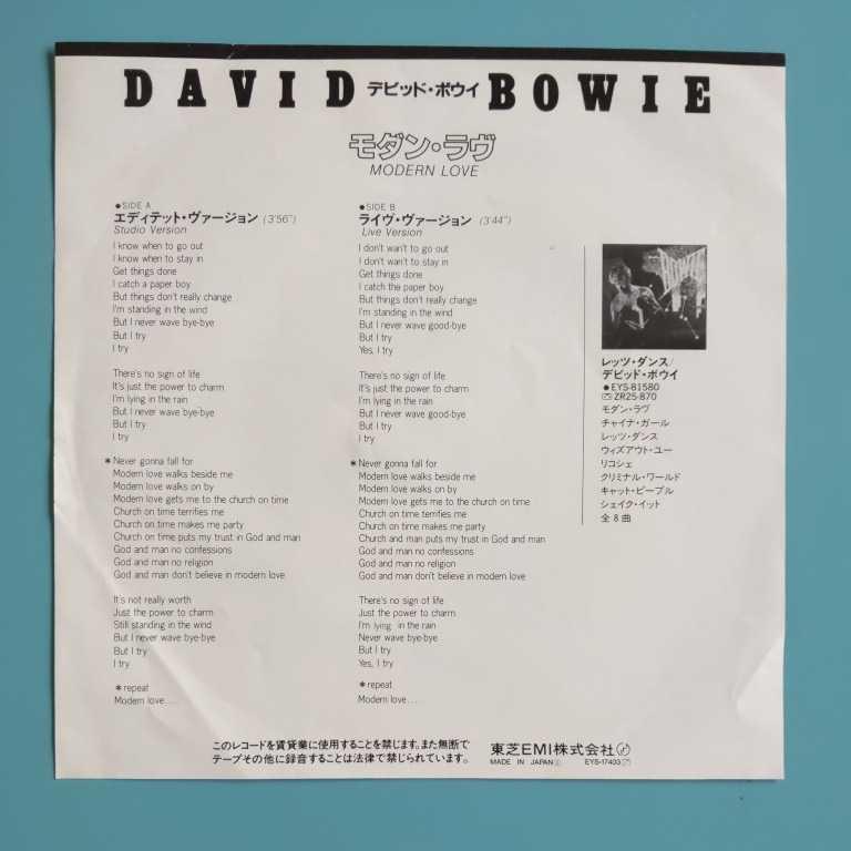【試聴済EP】デビッド・ボウイ『モダン・ラヴ』_画像2