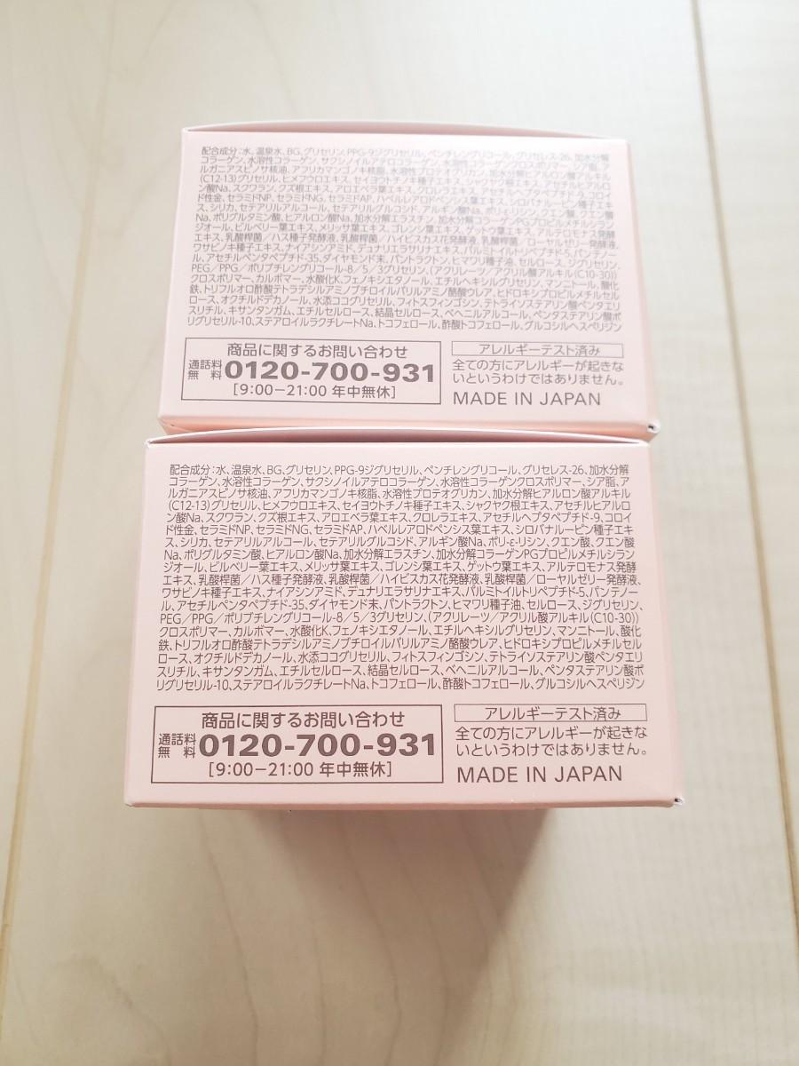 キューサイ  コラリッチEXプレミアムリフトジェル オールインワンジェル 55g2個セット リニューアル品