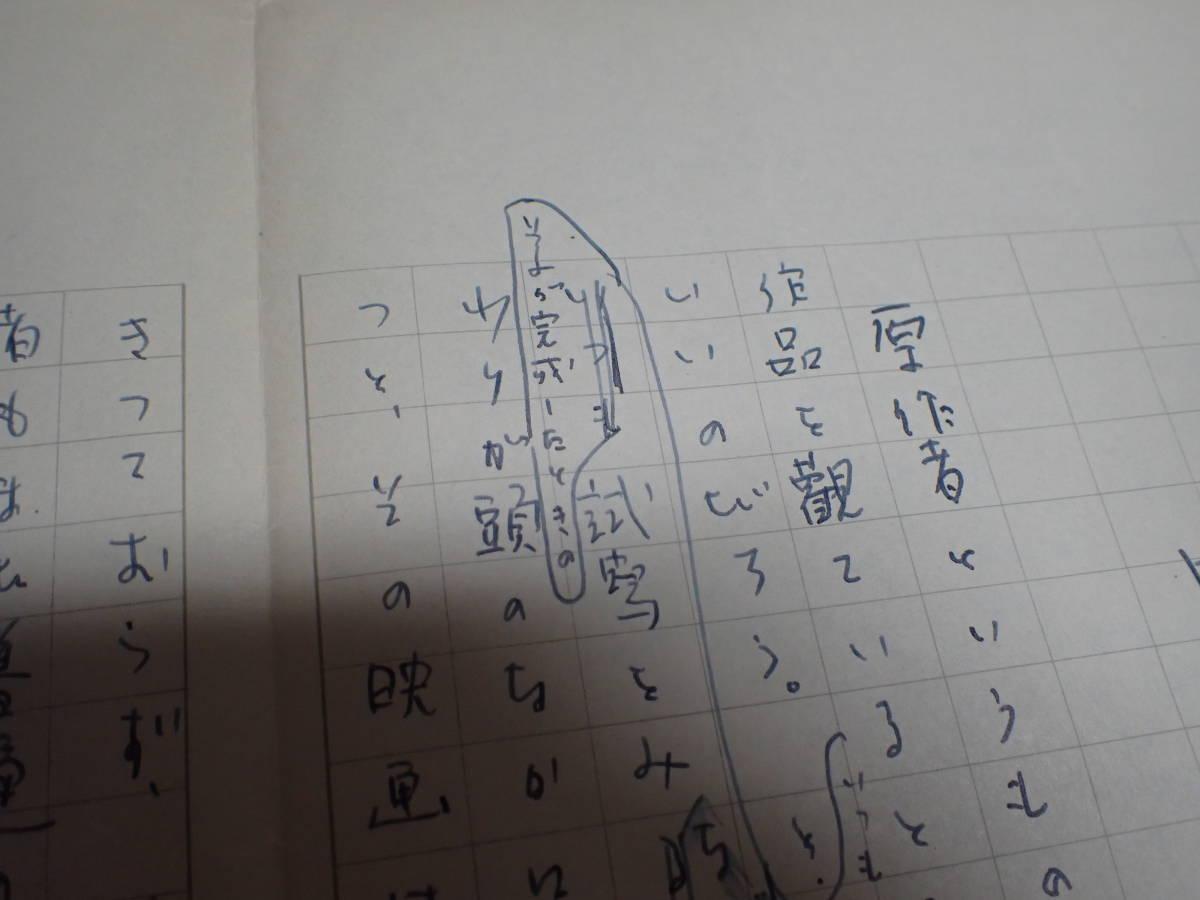 菊田一夫 原稿 映画『君の名は...』①_画像3