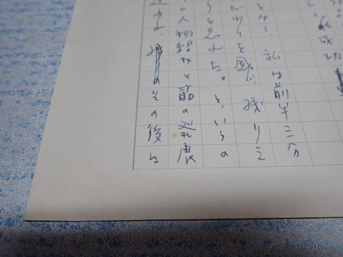 菊田一夫 原稿 映画『君の名は...』①_画像4