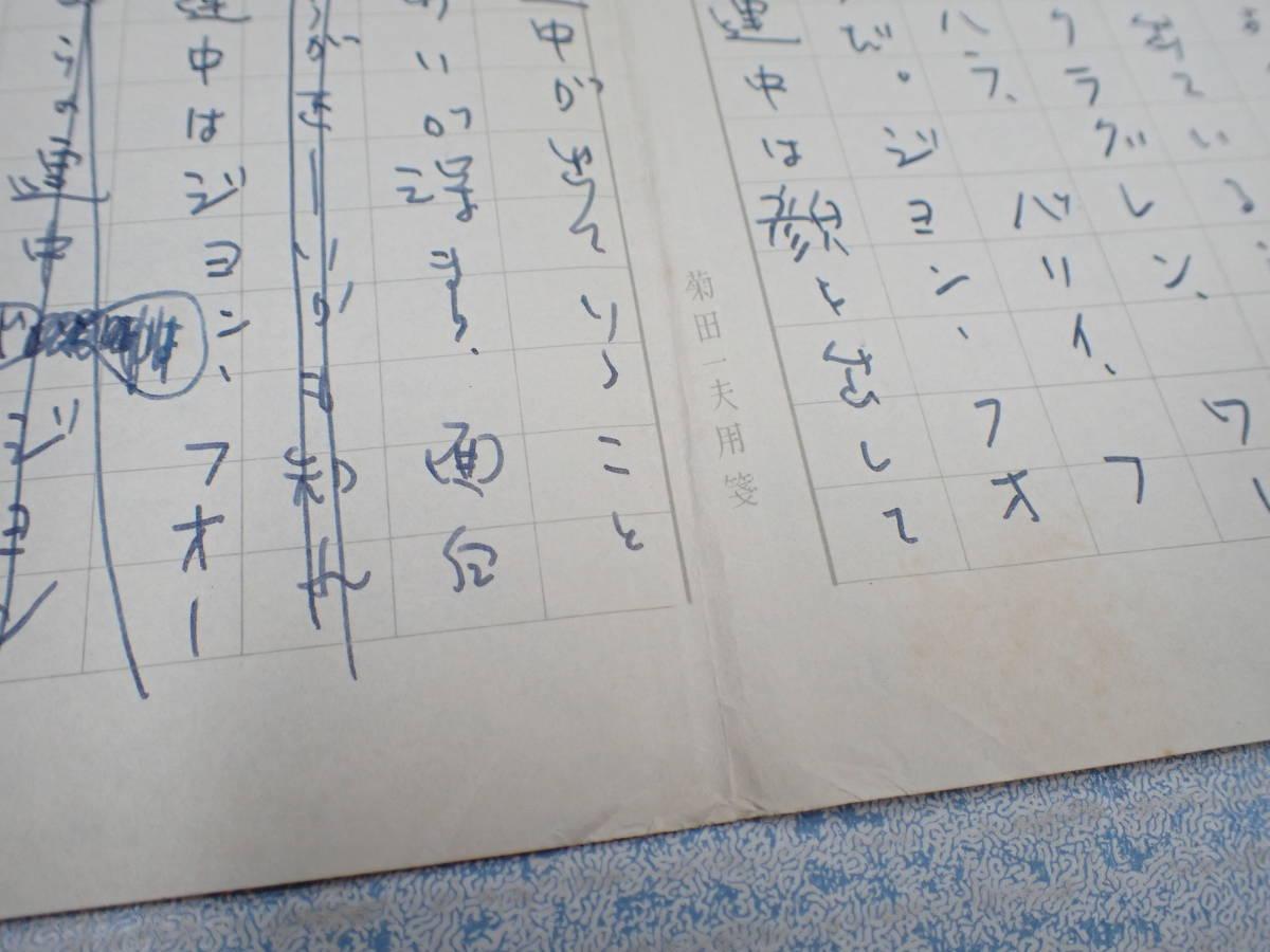菊田一夫 原稿 『静かなる男』の楽しさ/エッセイ・原稿用紙_画像2