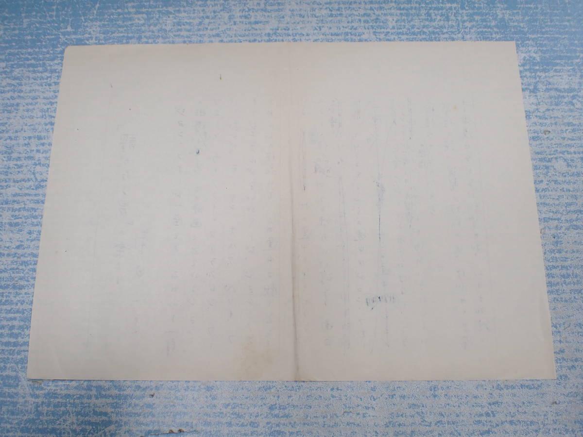 菊田一夫 原稿 『静かなる男』の楽しさ/エッセイ・原稿用紙_画像8