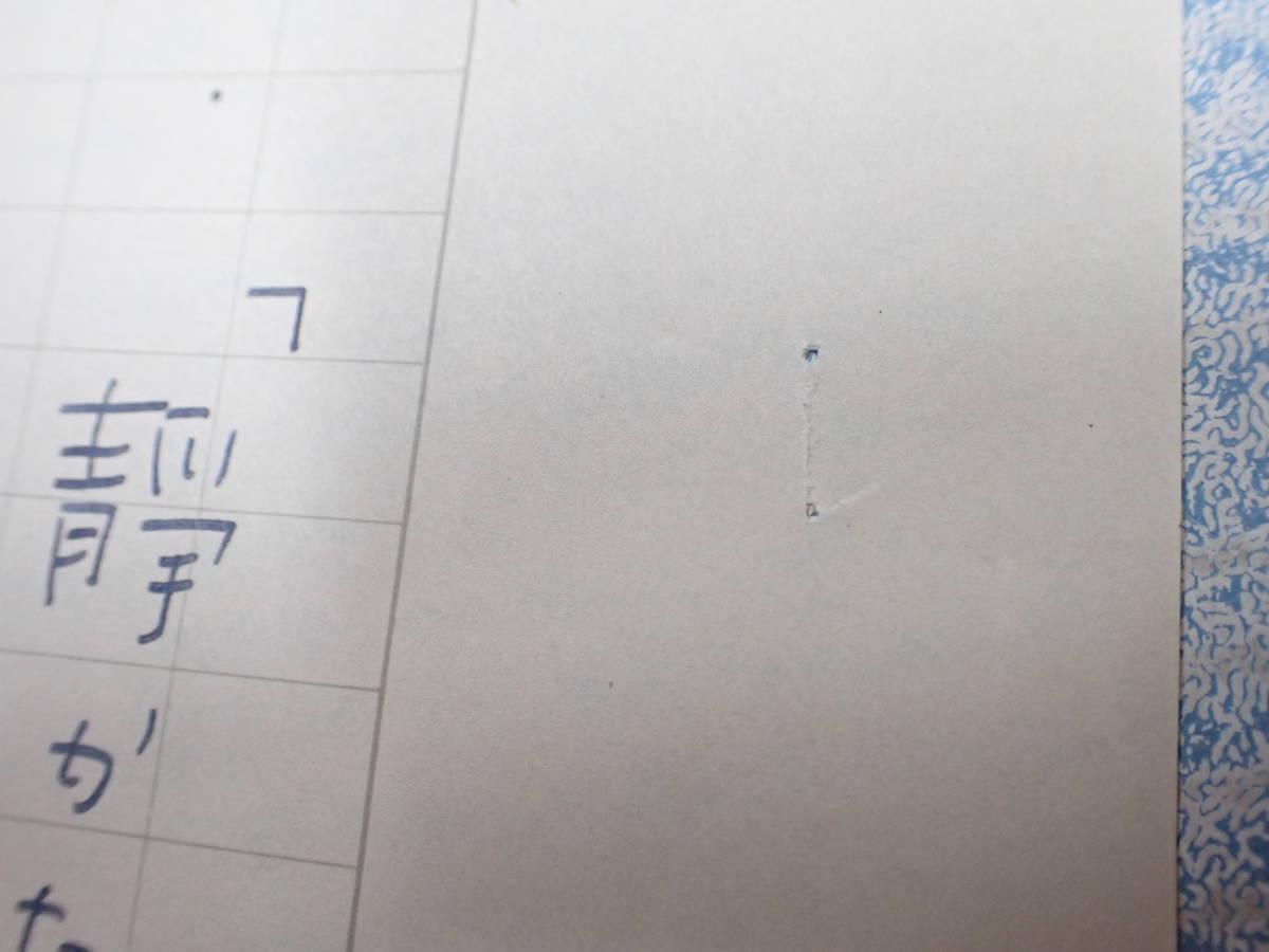 菊田一夫 原稿 『静かなる男』の楽しさ/エッセイ・原稿用紙_画像7