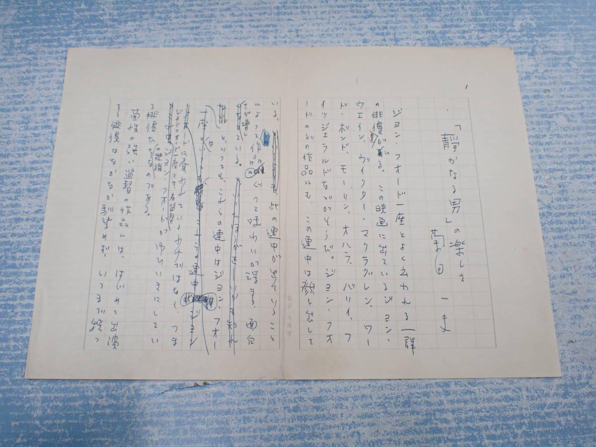 菊田一夫 原稿 『静かなる男』の楽しさ/エッセイ・原稿用紙_画像1